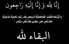 وفاة والدة مدير الاذاعه والتلفزيون محمد بلقر
