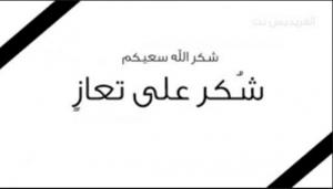 شكر على تعاز من المهندس حسين عبد الكريم السعد العبادي وعائلته
