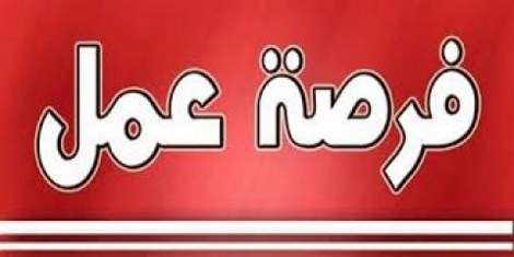 وظائف في كبرى المطاعم بالسعوديه (الرياض)  ..