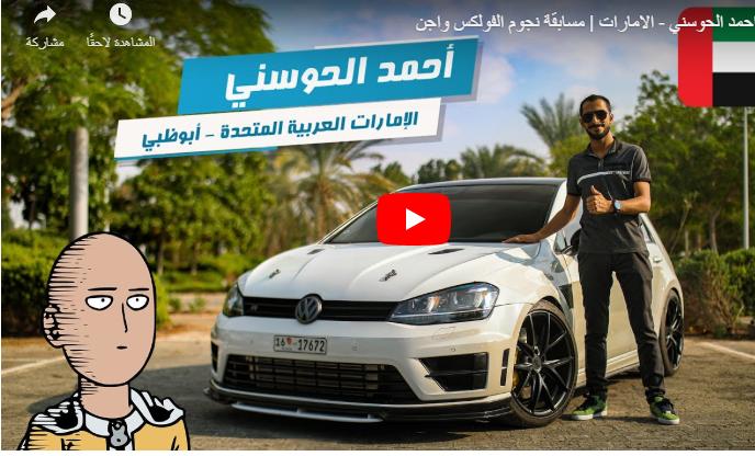 بالفيديو  ..  أحد أفضل سيارات جولف R في الخليج تتحدى في نجوم فولكس واغن