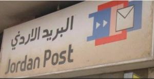 البريد لمستحقي قسائم التنمية: لا تراجعونا إلا بعد تلقي رسالة نصية
