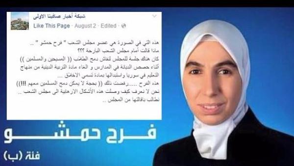 """انصار الاسد يتهمون نائبة اسلامية في البرلمان """"بالداعشية"""" بعد معارضتها إلغاء تدريس """"الدين"""" في المدارس"""