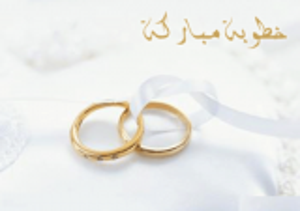 أحمد الفقيه الف مبارك عقد قرانك