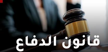 مدى الحاجة إلى الاستمرار بتفعيل قانون الدفاع رقم (١٣) لسنة (١٩٩٢)