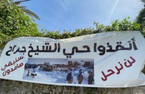 إسرائيل تجمّد قرار إخلاء 3 عائلات من حي الشيخ جراح