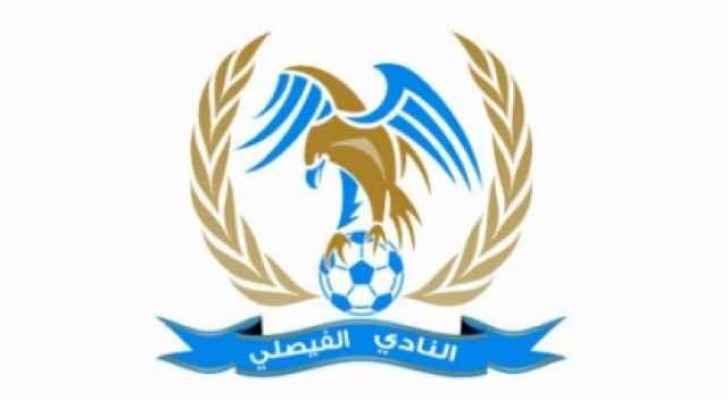 الفيصلي يستأنف قرارات اللجنة التأديبية في اتحاد الكرة