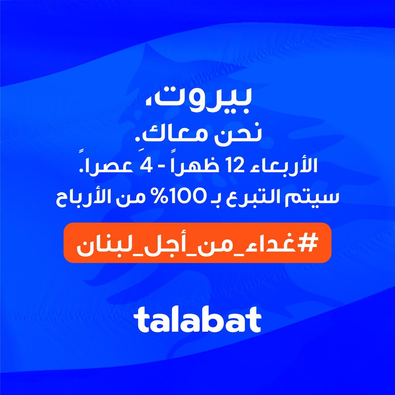 طلبات تُطلِق مُبادرة غداء من أجل لبنان لمُسانَدة أشِقَّائنا في بيروت