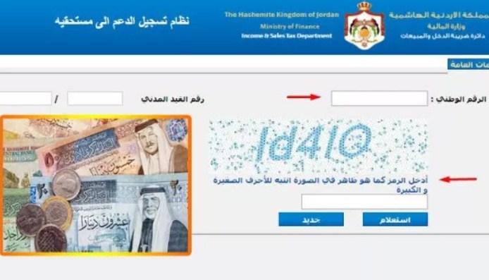 """الآلاف المواطنين يدخلون على موقع """" دعمك """" الحكومي للحصول على بدل الخبز و رفع الاسعار"""
