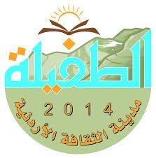 فعاليات متنوعة لـ «الطفيلة مدينة الثقافة الأردنية»
