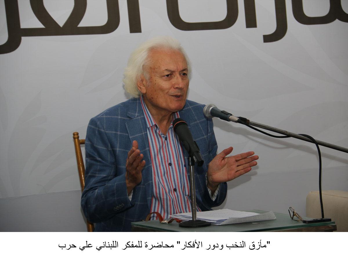 """""""مأزق النخب ودور الأفكار"""" محاضرة للمفكر اللبناني علي حرب"""