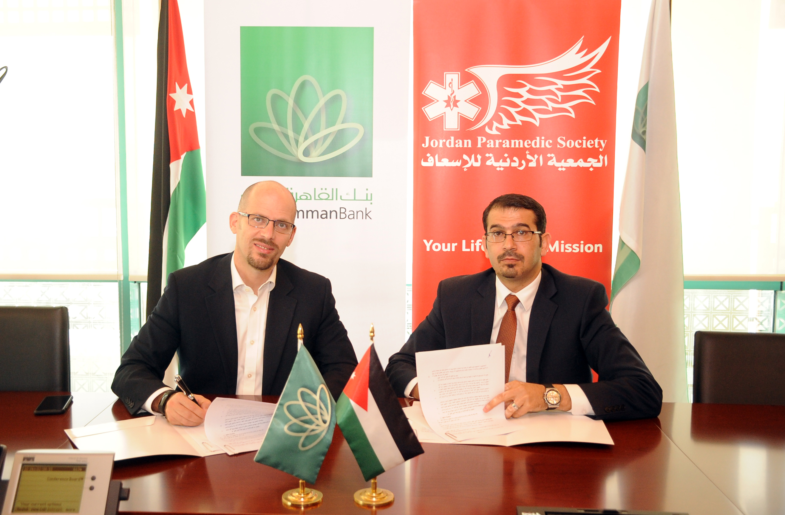 بنك القاهرة عمان يسهل عملية تسديد رسوم المتدربين في الجمعية الاردنية للاسعاف