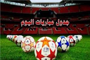 تعرفوا على ابرز المباريات على الساحة العربية و الاوروبية ليوم السبت 25-01-2020