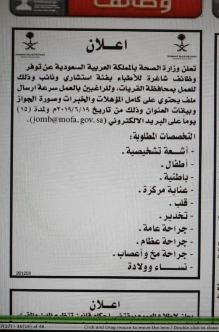 b92426c4c للأردنيين فقط .. وظائف شاغرة للأطباء في السعودية   الأردن اليوم ...