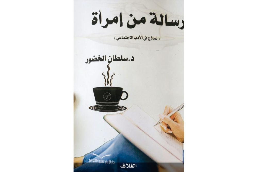 «ألف ليلة وليلة» في الأدب العالمي