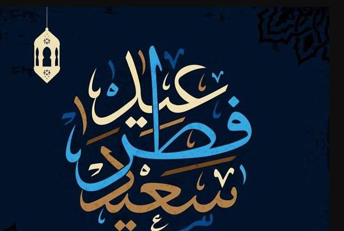 """دولة عربية تُعلن عطلة رسمية بمناسبة عيد الفطر مدتها """"10 أيام""""  ..  تفاصيل"""