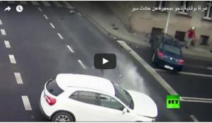 بالفيديو ..امرأة بولندية تنجو بمعجزة من حادث سير