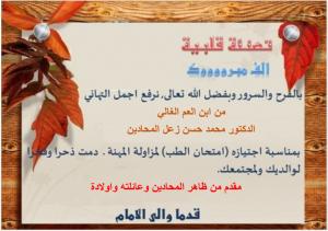 """مبارك """"محمد حسن زعل المحادين"""""""