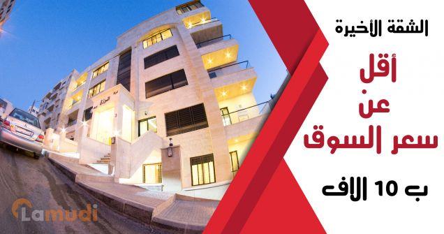 عرض خاص أقل عن سعر السوق ب 10 الاف لشقة 190م في خلدا