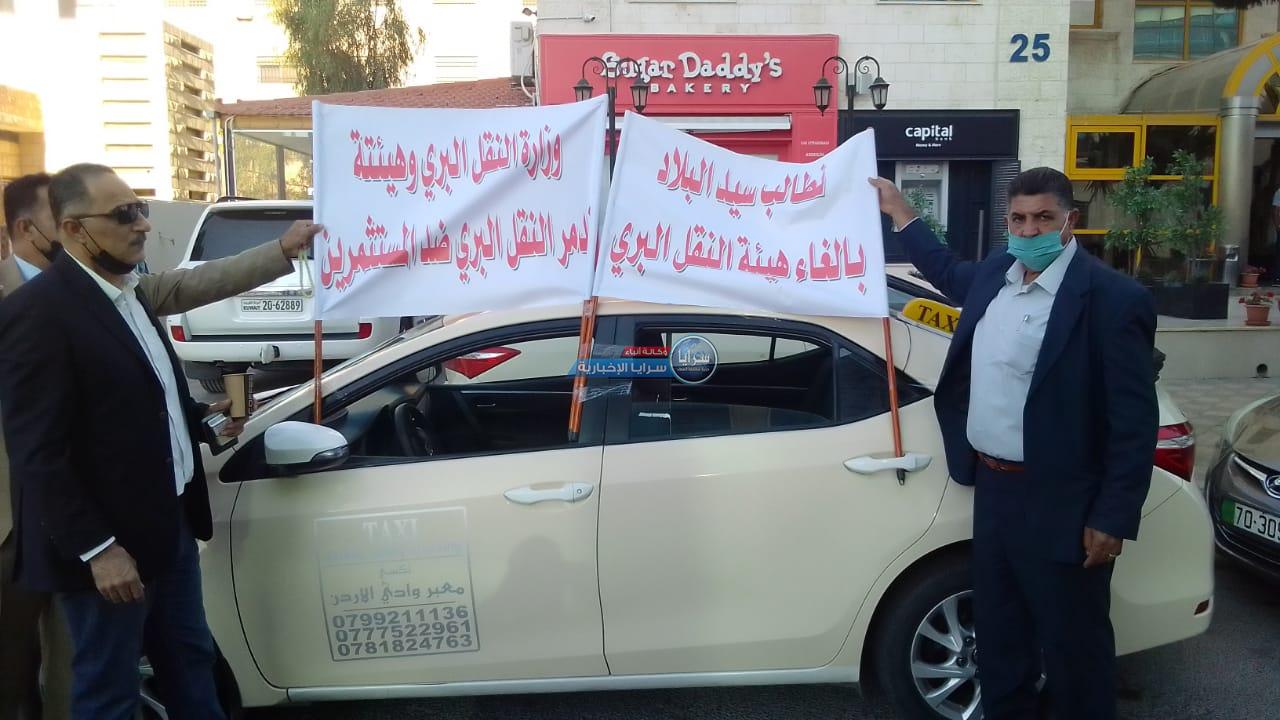 """سائقو """"تكسي"""" يعتصمون أمام وزارة النقل: نطالب سيد البلاد بإلغاء هيئة النقل البري التي دمرت الاستثمار"""