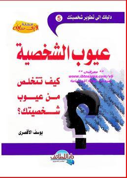 أفضل كتب علم النفس وتحليل الشخصية