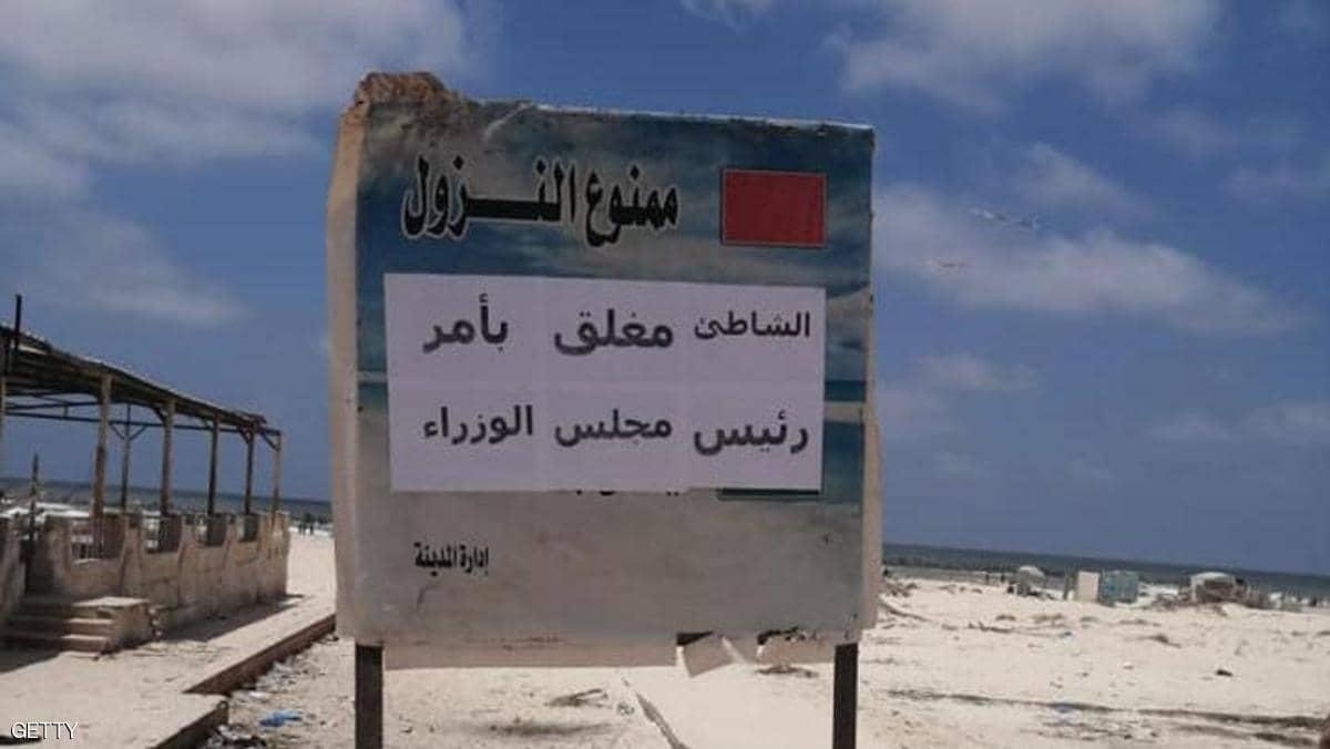"مصر تغلق ""شاطئ الموت"""