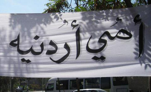 """معاناة ابناء الاردنيات تتجدد ..  وسيدة اردنية تناشد الملك بمنحها اعفاء من الديوان لمعالجة ابنتها المريضة """"بالسرطان"""""""