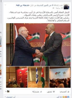 """غضب شعبي من شخصيات أردنية حضرت حفل عيد الإستقلال بدولة الاحتلال""""صور"""""""