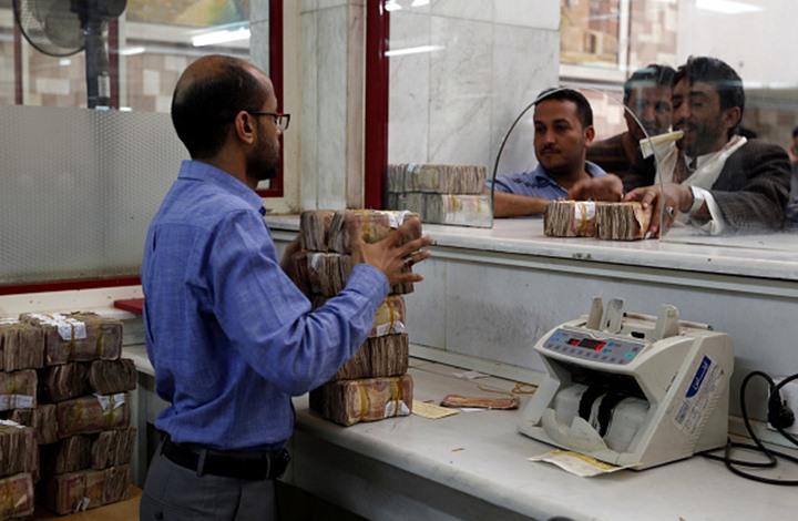 إضراب مصرفي شامل في اليمن
