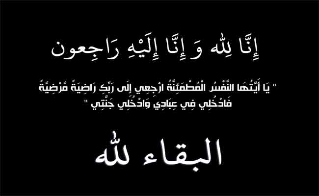 شقيقة الدكتور فهد البياري رئس نادي الوحدات في ذمة الله