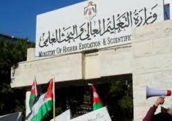 إقرار عدد الطلبة المتوقع قبولهم في الجامعات اليوم