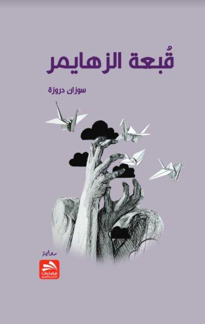 """""""قبعة الزهايمر"""" رواية جديدة لسوزان دروزة تحلق في فضاءات فلسطين"""