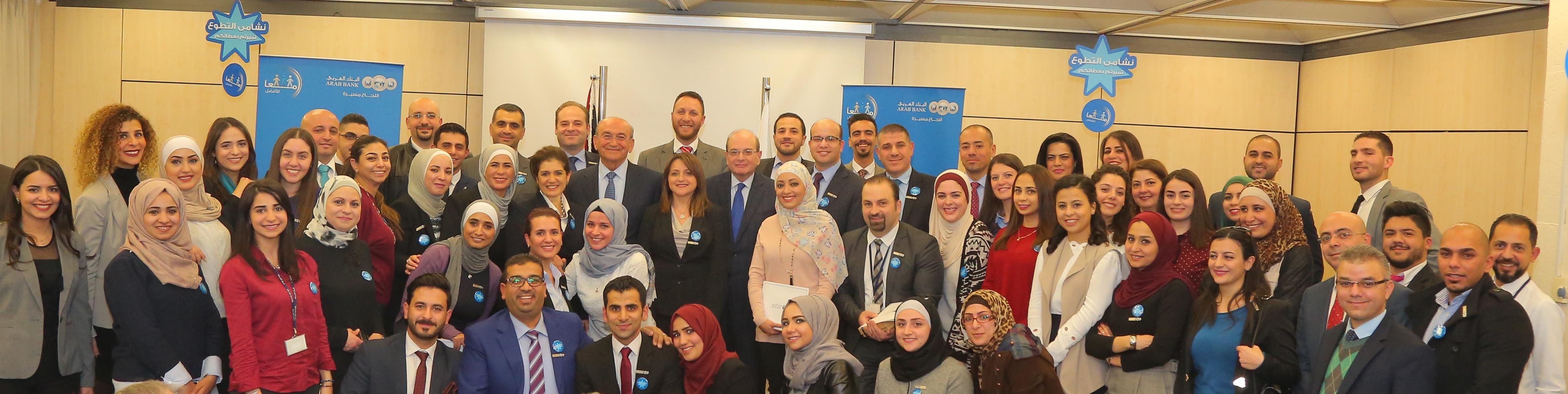 """البنك العربي يكرّم موظفيه المتطوعين في برنامج """"معاً"""" للمسؤولية الاجتماعية"""