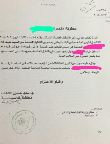خلل فني يهدد بناية سكنية في عمان وقاطنوها يستنجدون بوزير الداخلية ..  وثائق