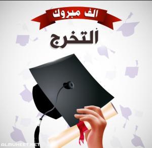 عبير الخطباء مبارك الدكتوراه