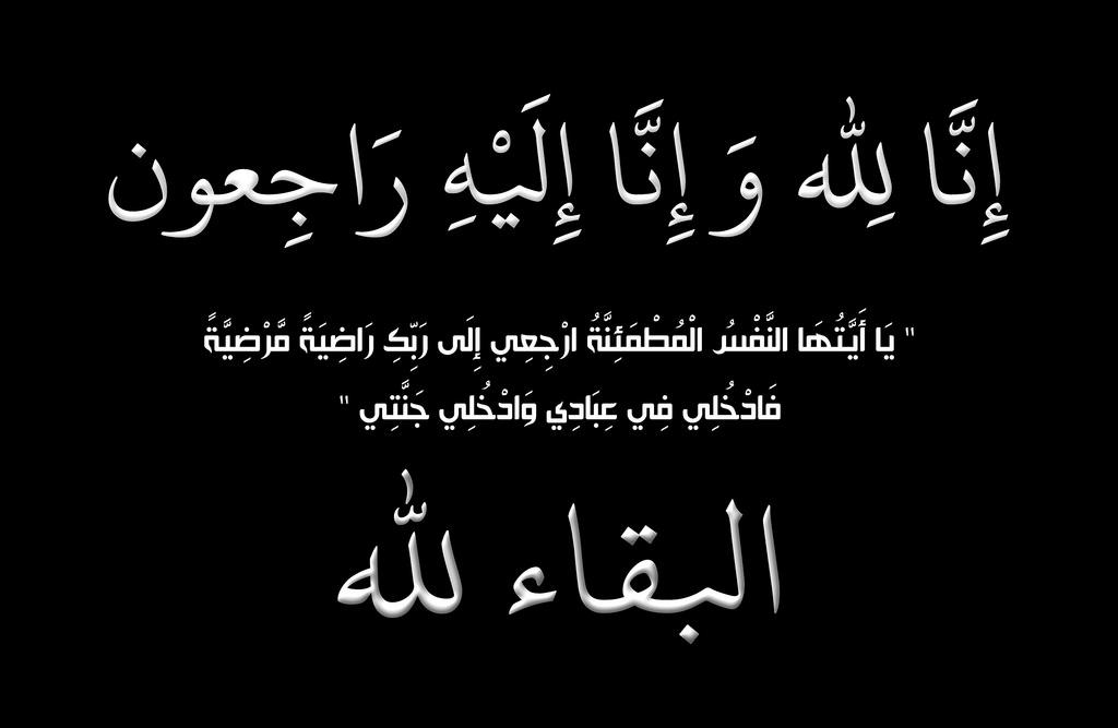 الحاجة ذوابه الدبوبي أرملة الشيخ سلامة الحويان في ذمة الله