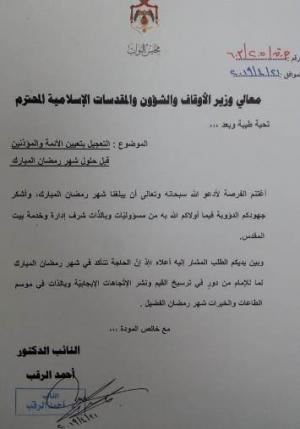 النائب الرقب  يطالب بتعجيل تعيين المؤذنين