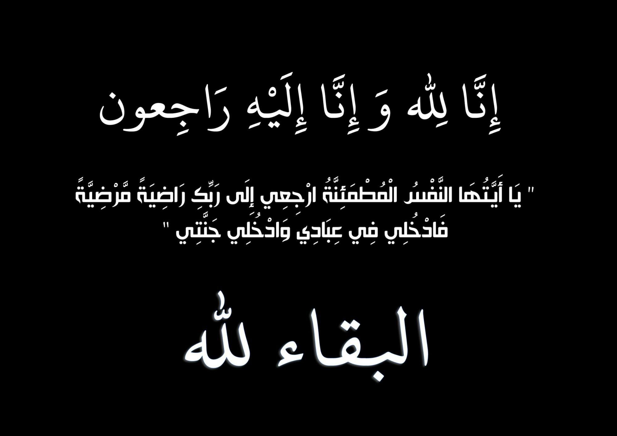 رياض محمود حسن عوده (أبو سمير) في ذمة الله