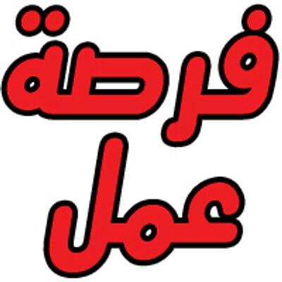 """مطلوب وبشكل عاجل  ..  """"منظم حفلات اعياد ميلاد"""""""