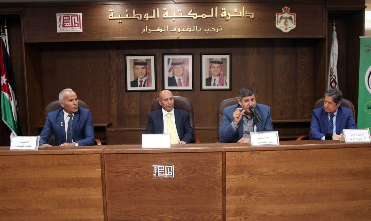 """ندوة بعنوان """"صرخة الهاشميين لنصرة القدس وفلسطين"""