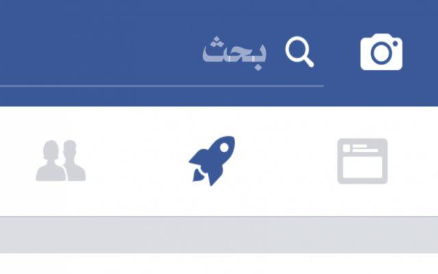 فيسبوك تختبر ميزة  عرض منشورات من حسابات لا تتابعها