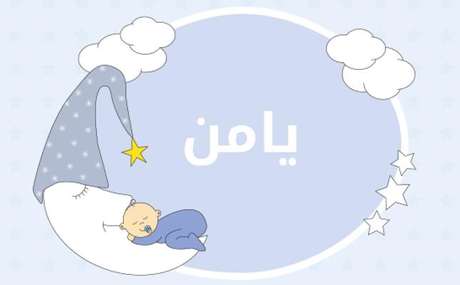 """المهندس جازي البري وزوجته المهندسة اسماء ابو جراد يرزقان بمولودهما الاول """" يامن """""""