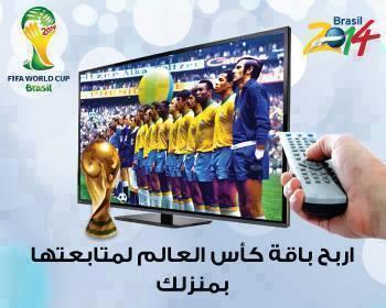 اضغط لايك و شارك مجاناً واربح مشاهدة باقة كأس العالم في البرازيل من منزلك !!