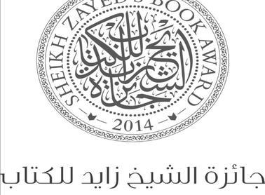 3 أردنيين يترشحون للقائمة القصيرة في جائزة الشيخ زايد للكتاب