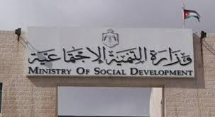 التنمية : وحدات جديدة متخصصة بالتمويل الاجنبي ومكافحة غسل الاموال في سجل الجمعيات .