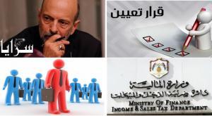 وزيران يتحكمان بتعيينات ضريبة الدخل و نواب يضغطون لنقل اقاربهم