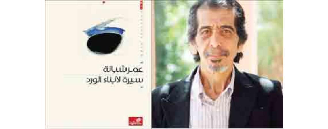 الشاعر عمر شبانة يوقع «سيرة لأبناء الورد» في معرض الكتاب