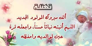 """المقدم رامي بشير الخريسات وزوجته مبارك المولود """" بشير """""""