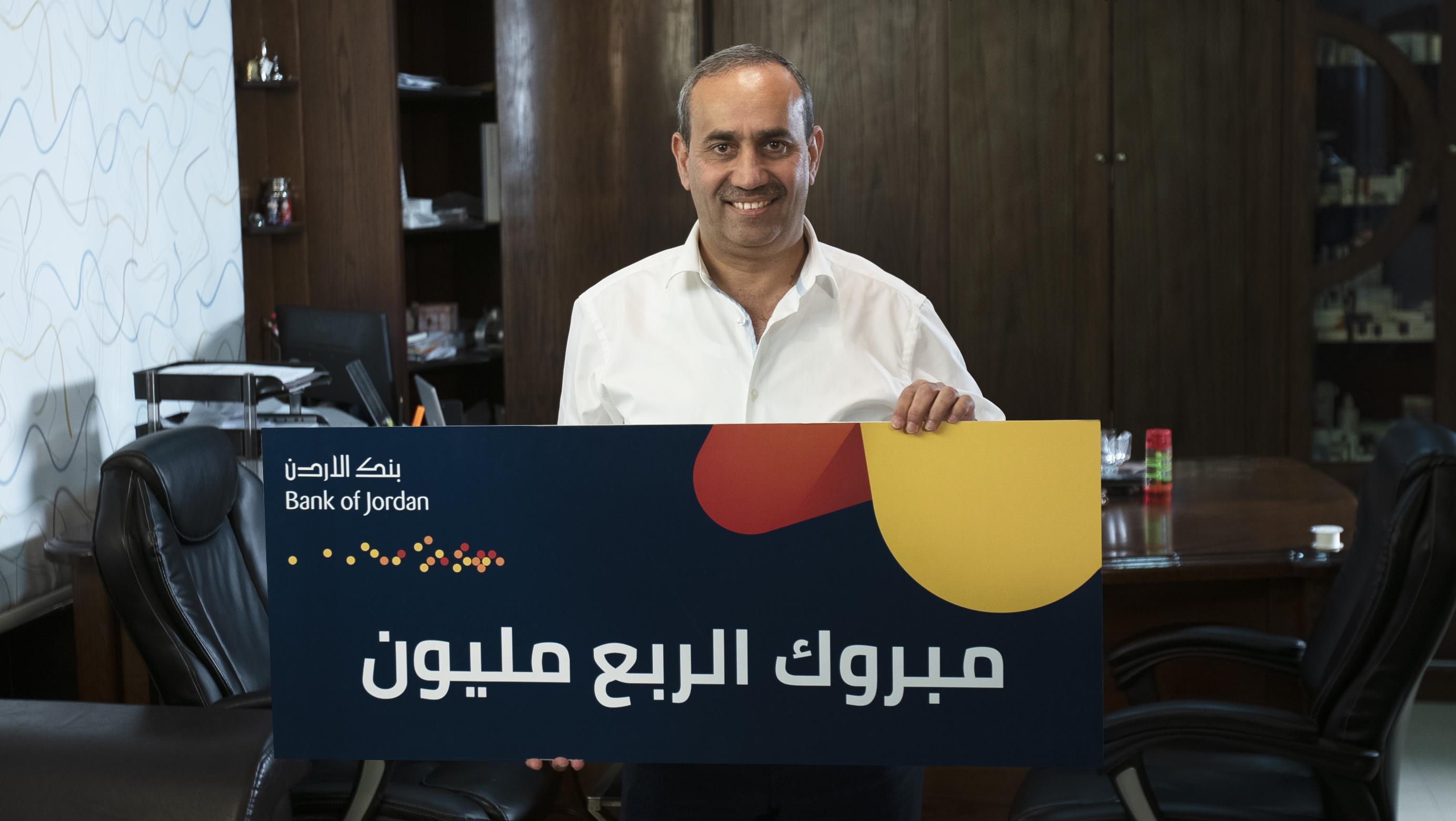 الدكتور سفيان رجب حسين الفائز الثالث عشر بجائزة حسابات التوفير من بنك الأردن والبالغة ربع مليون دينار