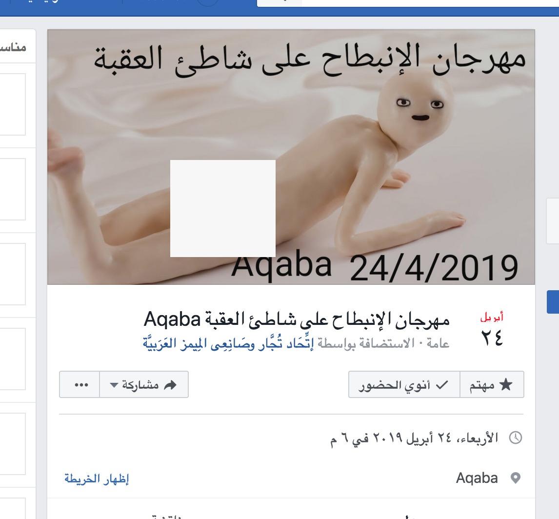 """الداخلية لسرايا : سنمنع مهرجان """"الانبطاح"""" المعلن عنه في العقبة  ..  صور"""