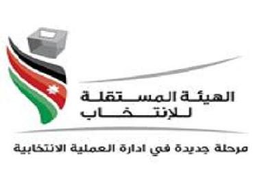 """اعتماد جداول انتخابات 2013 لانتخابات فرعية """"إربد الثانية"""""""
